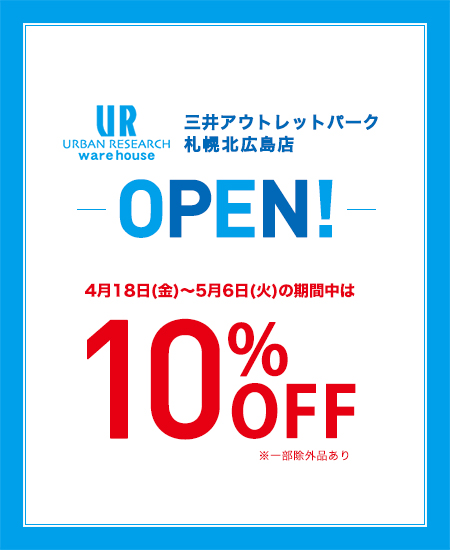 URBAN RESEARCH ware house 三井アウトレットパーク札幌北広島店2014年4月18日(金)OPEN!