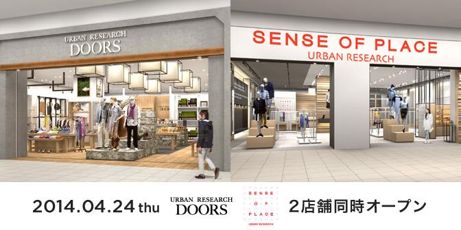 2014年4月24日(木)イオンモール大高に2ブランド同時オープン