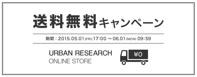 5月1日(金) 17:00〜 アーバンリサーチ公式オンラインストア 送料無料キャンペーンを開催