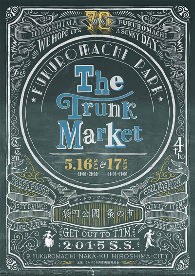 広島「The Trunk Market」にFREEMANS SPORTING CLUB が出店