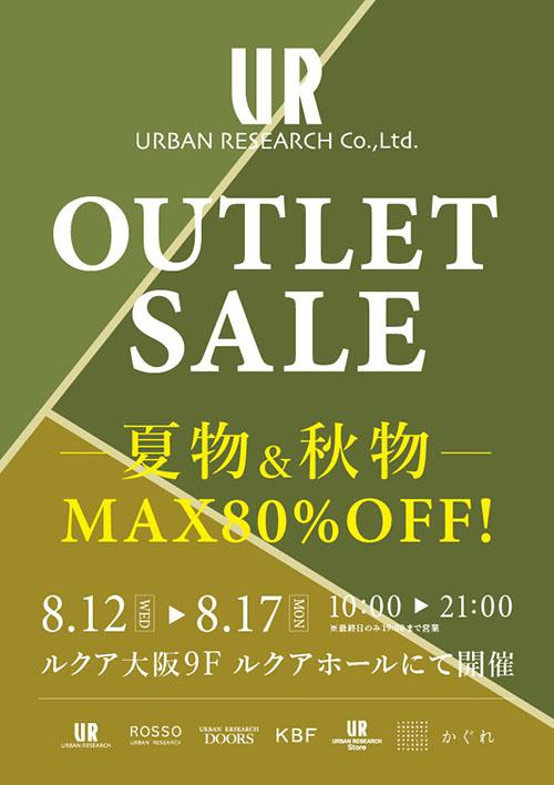 8月12日(水)〜大阪 ルクアにてOUTLET SALEを開催
