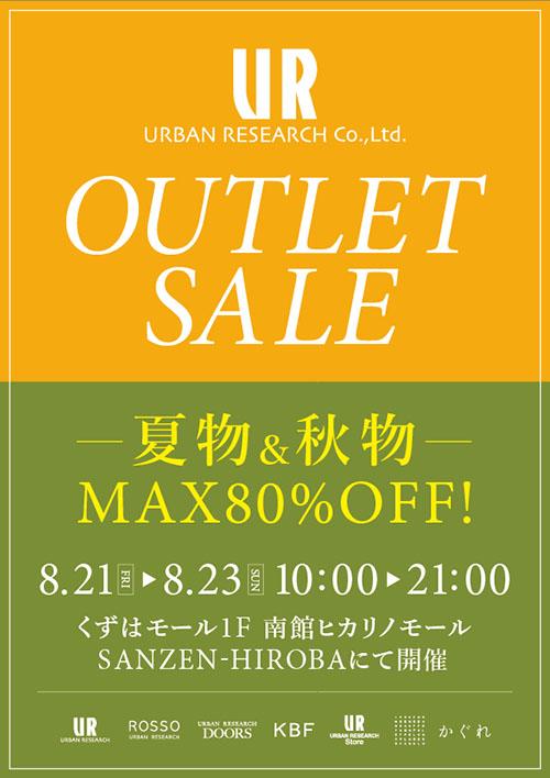 8月21日(金)〜くずはモールにてOUTLET SALEを開催