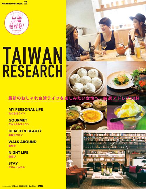 台湾(台北・九份) 観光ガイドブック『TAIWAN RESEARCH』販売中!