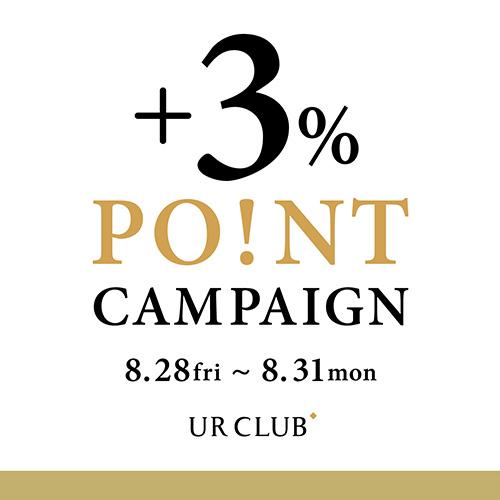 UR CLUBポイント3%アップキャンペーン開催のお知らせ