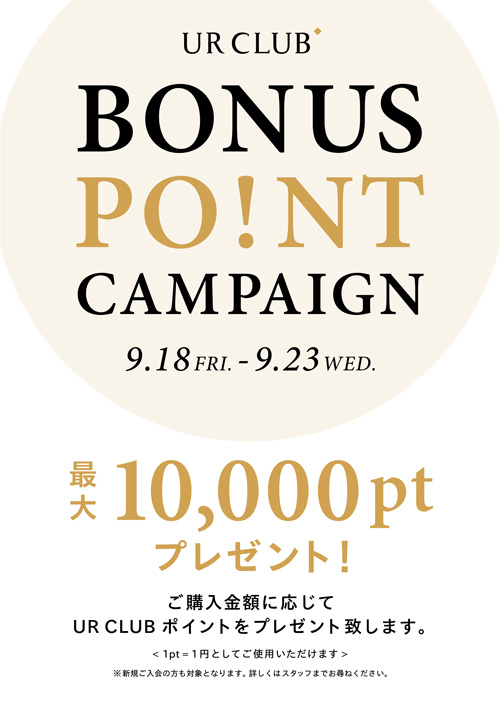 9月18日(金)~ UR CLUB BONUS POINT CAMPAIGN 開催