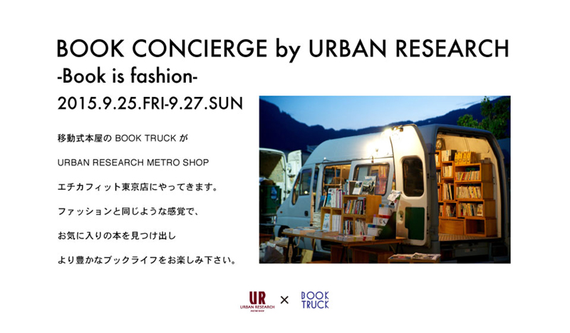 BOOK CONCIERGE by URBAN RESEARCH -Book is fashion-