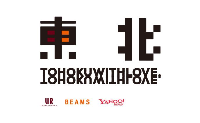 アーバンリサーチとビームス、Yahoo! JAPANがタッグを組み期間限定ポップアップ「TOHOKU WITH LOVE」をスタート!