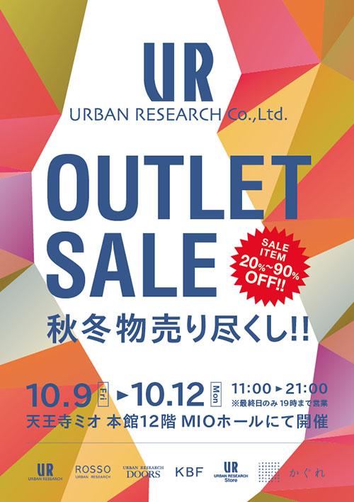 10月9日(金)〜 天王寺MIOにてOUTLET SALE開催!