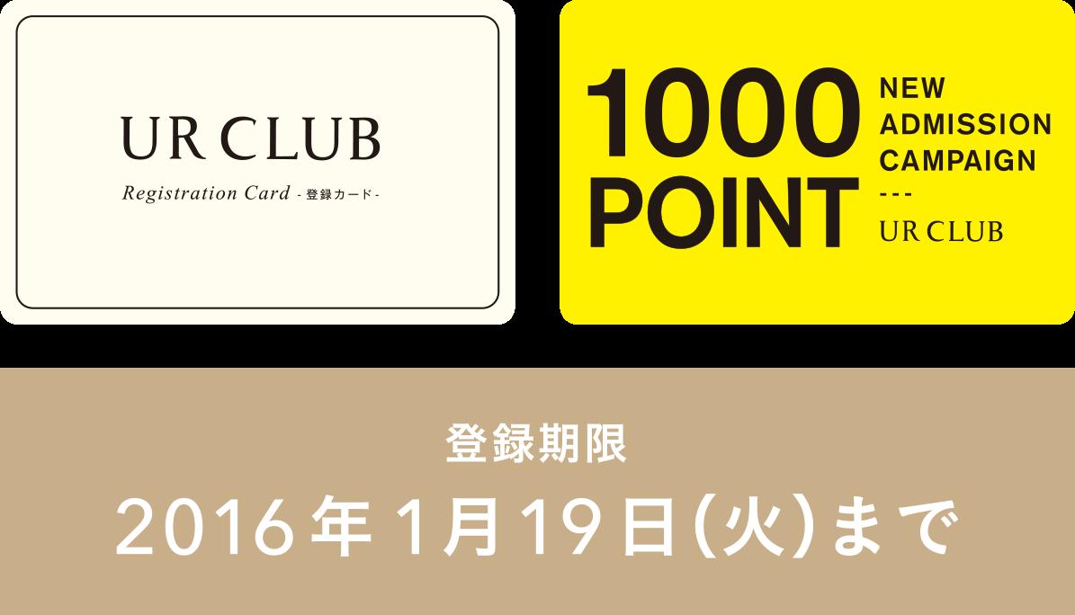 【大切なお知らせ】UR CLUB登録期限のお知らせ