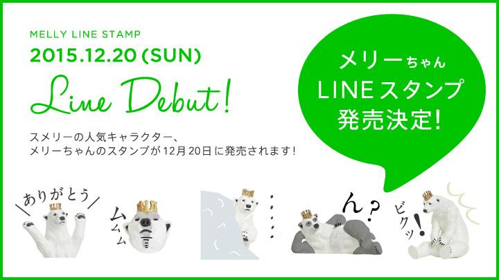 SMELLYの大人気キャラクター メリーちゃんのLINE スタンプが発売