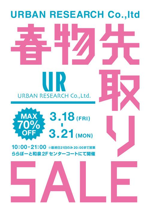 3月18日(金)〜 ららぽーと和泉にて春先取りSALEを開催