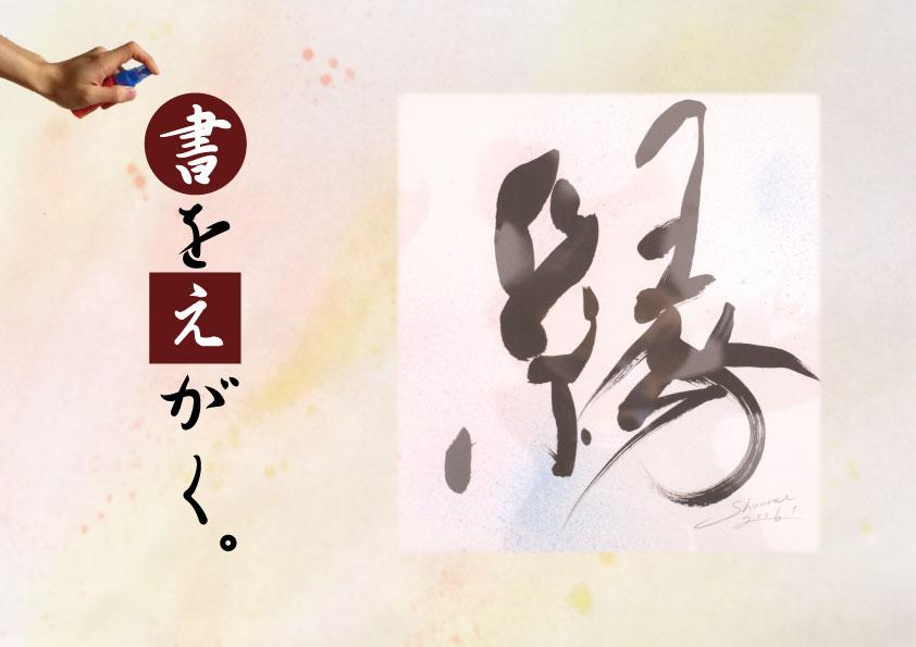 新感覚の書道イベント「書をえがく」東京ソラマチイベントスペースにて開催