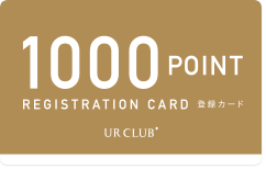 UR CLUB 新規入会キャンペーン