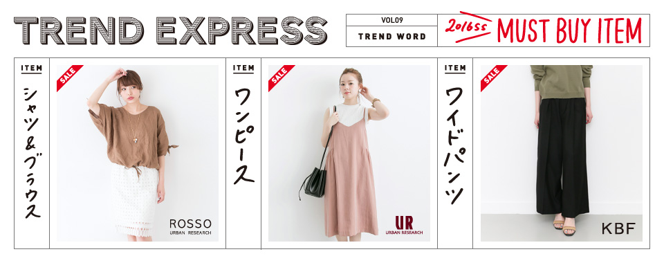 TREND EXPRESS VOL09 MUST BUY ITEM