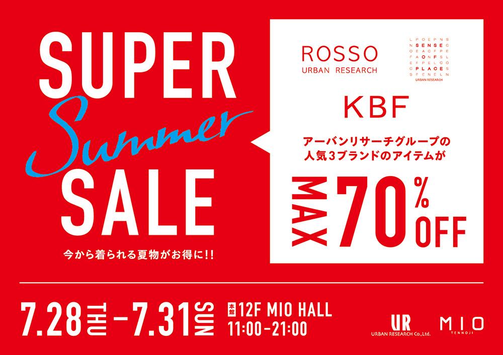 アーバンリサーチグループ3ブランド合同「SUPER SUMMER SALE」開催決定!