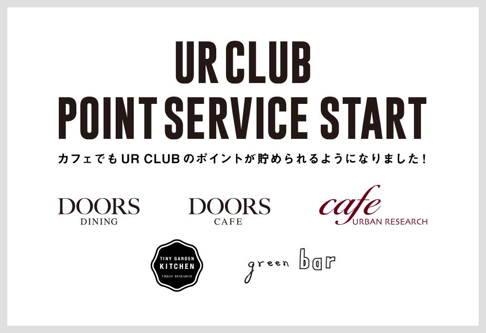 アーバンリサーチ系列カフェ店舗でのUR CLUBサービスを開始致します!