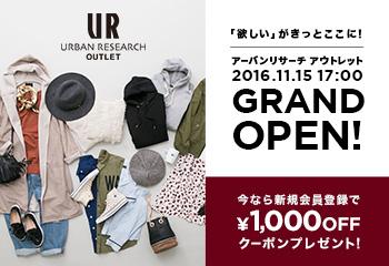 【1,000円クーポンプレゼント!】新アウトレットサイト誕生!!欲しいがきっとここに!