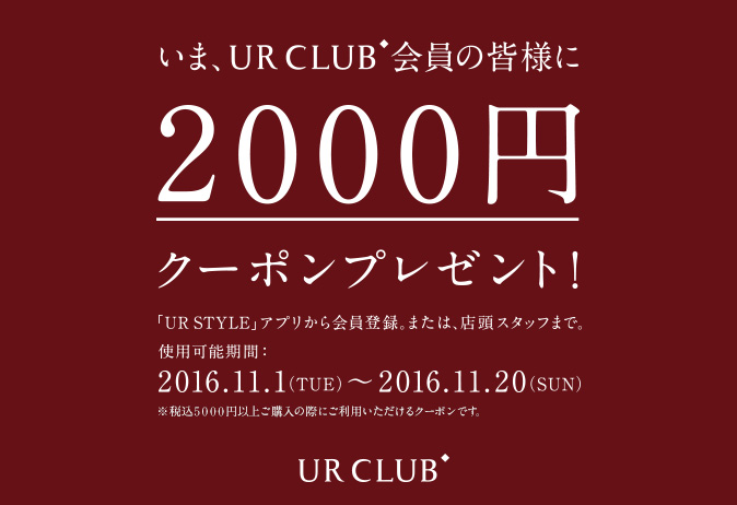 2,000円クーポンプレゼント!キャンペーン