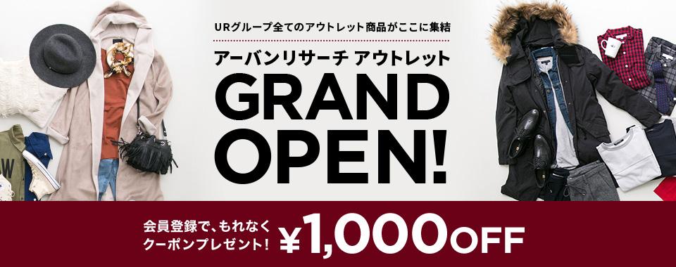 【全品送料無料】新アウトレットサイトがいよいよオープン!!