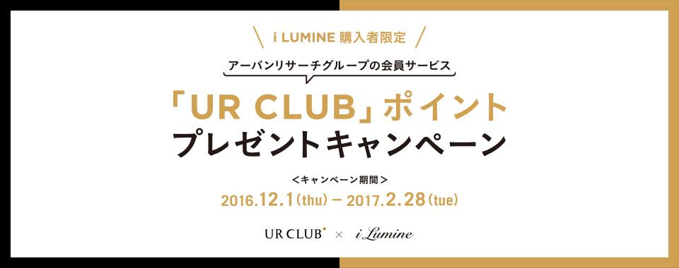iLumine購入者限定 UR CLUBポイントプレゼント