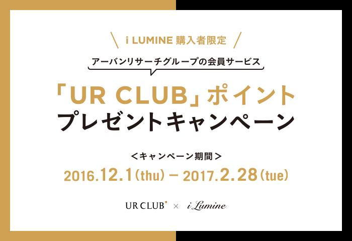 iLUMINE購入者限定「UR CLUB」ポイントプレゼントキャンペーン