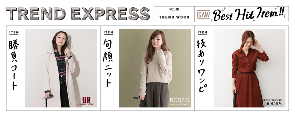 TREND EXPRESS VOL18 2016AW Best Hit Items