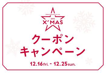 【UR CLUB会員様限定】X'masクーポンキャンペーン開催のお知らせ