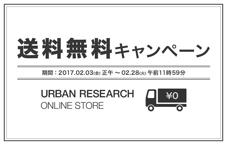 2017年2月3日(金)〜 アーバンリサーチオンラインストア・アーバンリサーチストアにて送料無料キャンペーンを開催