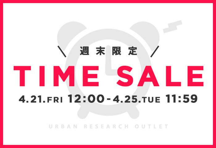 「アーバンリサーチアウトレット」週末限定TIME SALE開催決定!