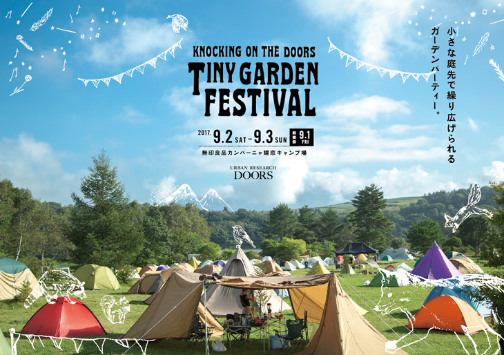 第5回 KNOCKING ON THE DOORS TINY GARDEN FESTIVAL 2017!!
