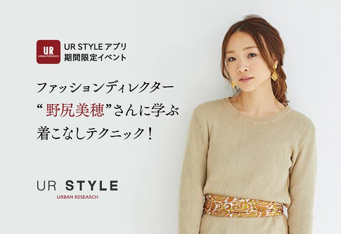 UR STYLE 期間限定イベント!<br>ファッションディレクター「野尻美穂」さんに学ぶ、着こなしテクニック!