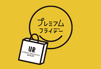 URBAN RESEARCH OUTLET プレミアム1,000円クーポンキャンペーン開催決定