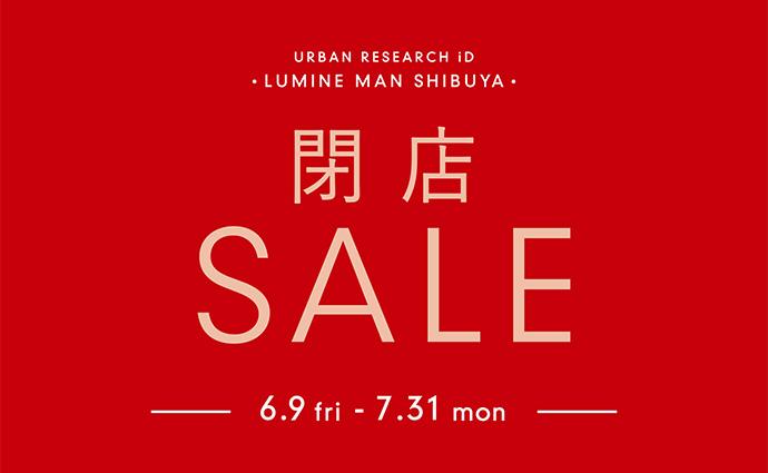 アーバンリサーチ iD ルミネマン渋谷店 閉店セールのお知らせ