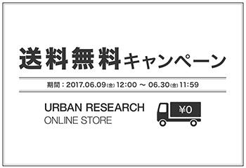 6月9日(金) 正午〜 アーバンリサーチオンラインストア 送料無料キャンペーンを開催