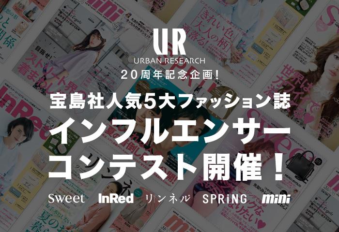 URBAN RESEARCH 20周年記念企画!<br>宝島社人気5大ファッション誌インフルエンサーコンテスト開催!