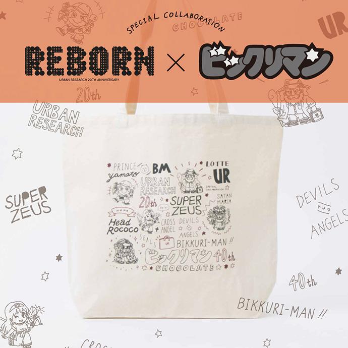 400枚限定発売!<br>URBAN RESEARCH × ビックリマン トートバッグを発売