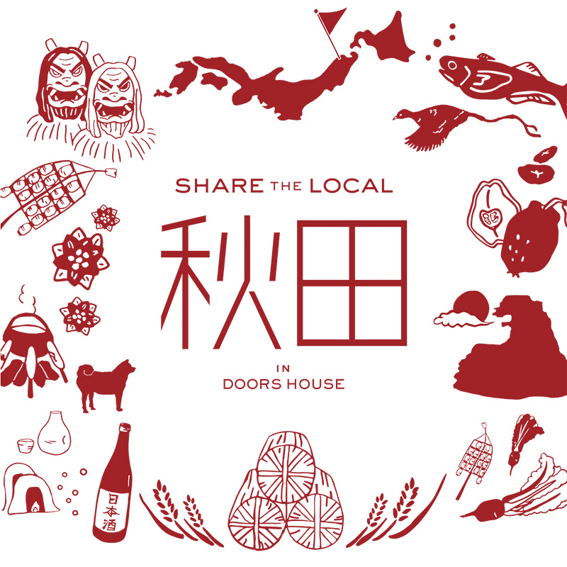 SHARE THE LOCAL 秋田