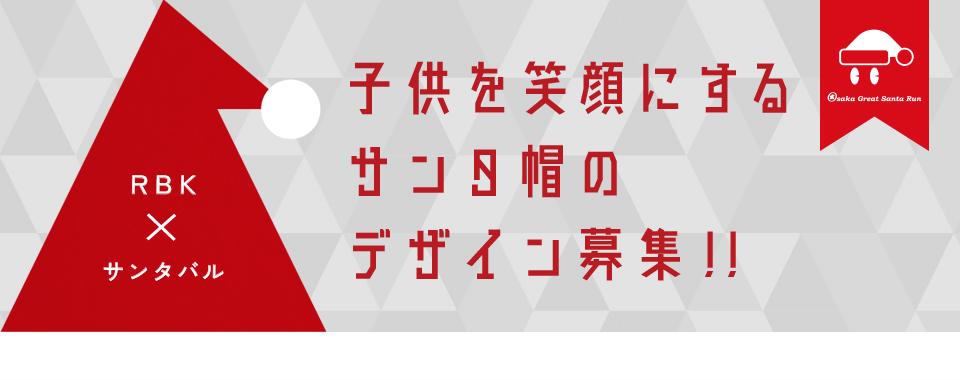 RBK × サンタバル 子供を笑顔にするサンタ帽のデザインを募集!!