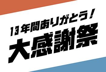 【KBF 三宮OPA店】13年間、ありがとう感謝祭