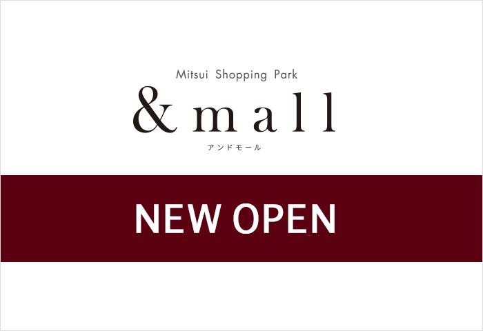 2017年11月1日(水)【&mall】グランドオープン