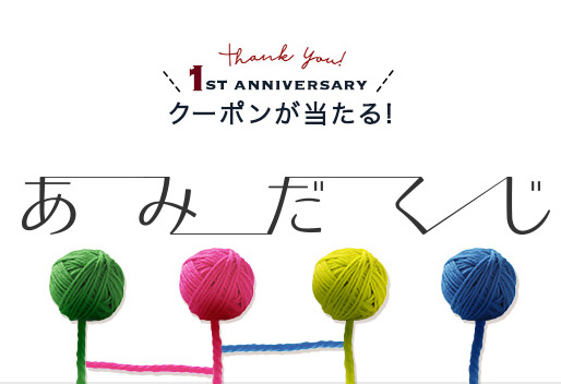 【URBAN RESEARCH OUTLET】祝☆1周年記念 第2弾最大30%OFFクーポンが当たる!?