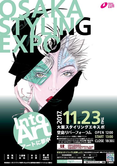 OSAKA STYLING EXPO出展のお知らせ