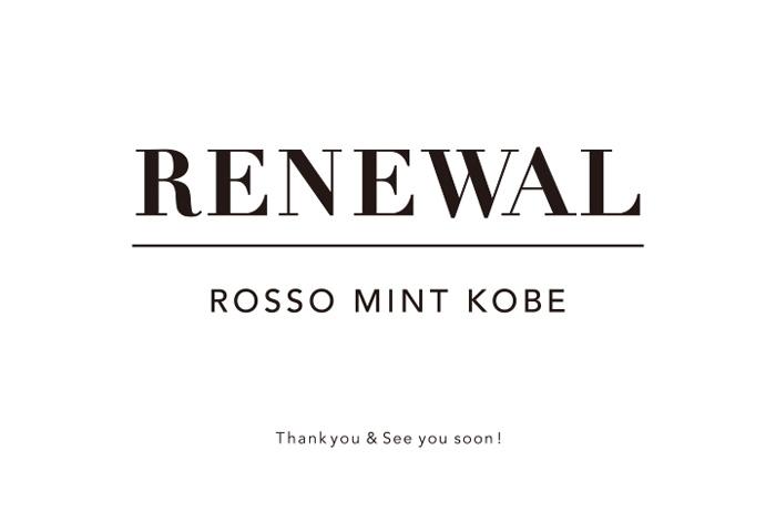URBAN RESEARCH ROSSO 神戸店リニューアルにともなう一時クローズのお知らせ