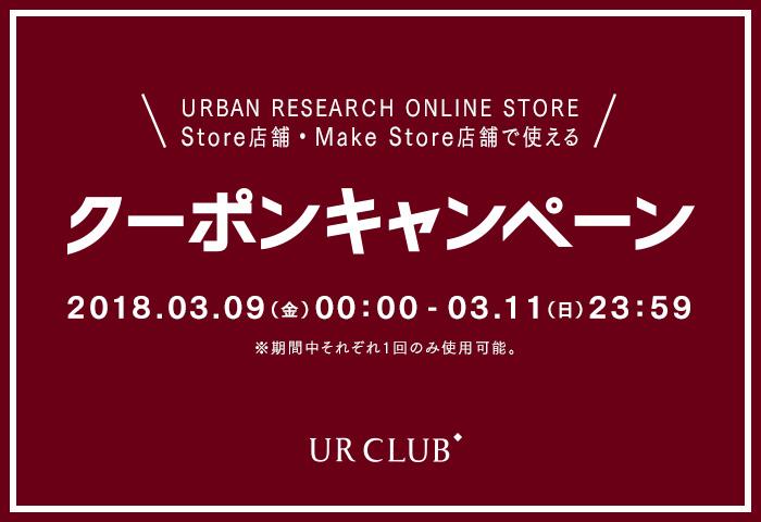 オンラインストア・URBAN RESEARCH Store店舗 限定クーポンキャンペーン開催!!