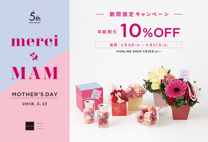 BLOMSTER SENSE OF PLACE MOTHER'S DAY GIFT予約開始