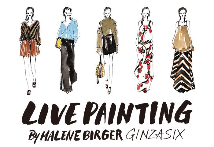 BY MALENE BIRGER GINZA SIX 1周年イベントのお知らせ