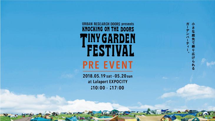 KNOCKING ON THE DOORS TINY GARDEN FESTIVAL 2018 プレイベントをららぽーとEXPOCITY「空の広場」にて開催