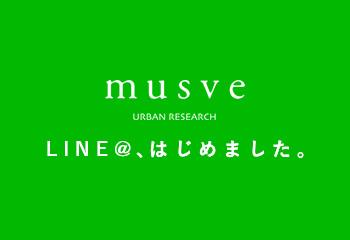 ギフト専門サイトmusve 公式LINE@開設!