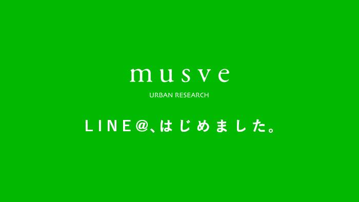 ギフト専門サイトmusveがLINE@を開設!