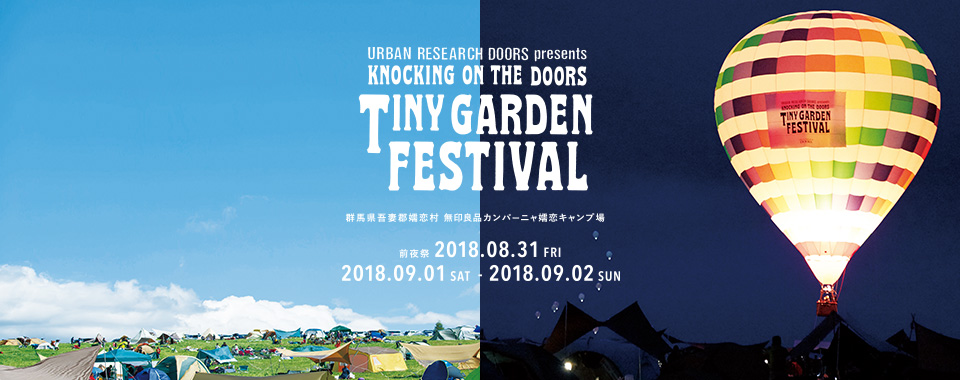第6回 KNOCKING ON THE DOORS TINY GARDEN FESTIVAL 2018
